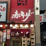 赤ひげ 姉妹店 -