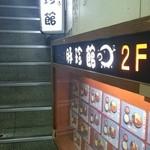 豚珍館 - 店への階段