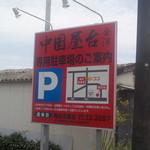 中国屋台金洋 - 駐車場案内