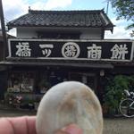 餅商一ツ橋 - 料理写真: