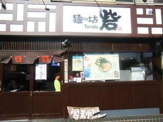 麺の坊 砦 - 外観