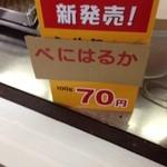 Bikkurishokudou - べにはるか 焼き芋 100g70円