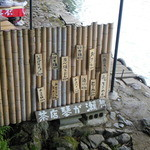 琴ケ瀬茶屋 - 入口