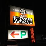 修さんの店 - 外観写真: