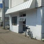 美栄庵 - 目的のお店 到着