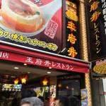 王府井レストラン - そこそこ、人がいますが、そんなに混んでないです
