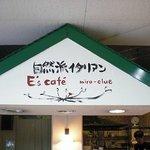 自然派イタリアン E's Cafe Mira-clue -