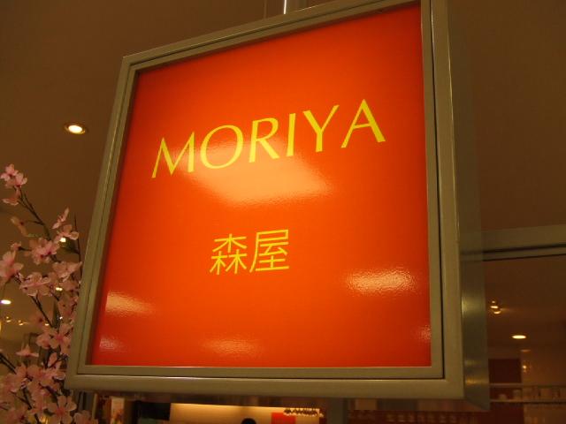 森屋 西武新宿本店