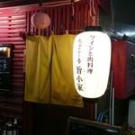 ちゃこーる旨小家 - 日吉村(飲食店街)の一画