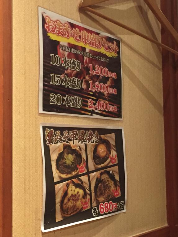 八剣伝 豪徳寺駅前店