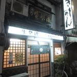 恵比須屋 - 雰囲気のある外観