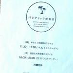 バレアリック飲食店 - お店のロゴ