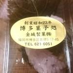 金城製菓株式会社 - <2015年5月再訪>金城製菓 和菓子 さくら餅アップ♪ fromグリーンロール