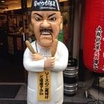 元祖串かつ だるま なんば本店 - 目印はちょい悪オヤジの人形 ウイッシュ!