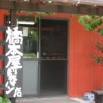 橋本屋製パン店 -
