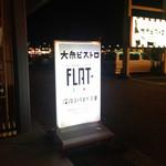 フラット -