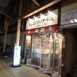 がブリチキン。 - 高田駅前にできました