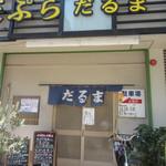 天ぷら だるま - 国体道路沿いにある福岡の老舗の天ぷら屋さんです。