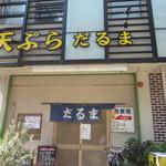 天ぷら だるま - お店は国道202号線、国体道路沿いにありますよ。
