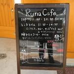 ルナ カフェ - 看板