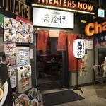 東京とんこつ 萬燈行 - 「ラーメンスクエア」にあります