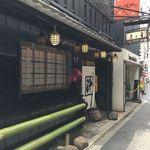 Shirukou - 古高俊太郎邸あとをお店に。