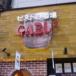 ビストロ酒場GABU2 -