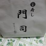 38252970 - 土産の袋