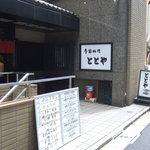 38253741 - 虎ノ門駅からちょっと離れた裏手