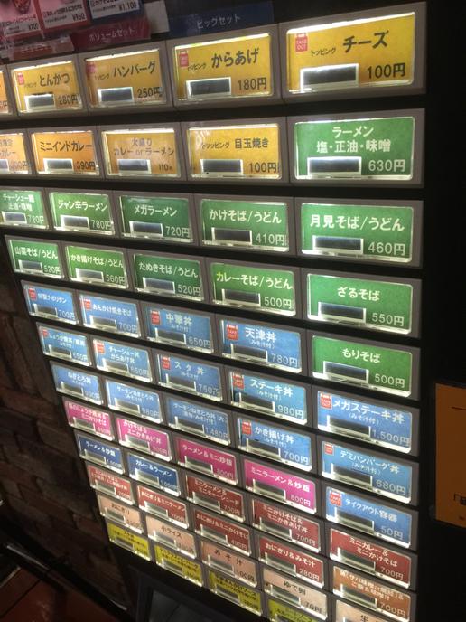 レストファン 栄町店