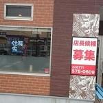 炭火焼豚丼 信玄 - 入口