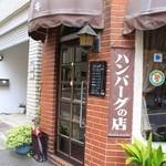 キッチン ミキ - 入口