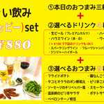 ツナグカフェ - ちょい飲みハッピーset¥880