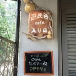 cafe たべりーね - いらっしゃいませ
