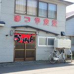 まつや食堂 - 2015.5
