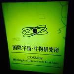 国際宇宙・生物研究所 - 入口の看板
