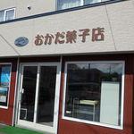 岡田菓子店 -
