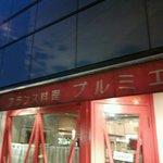 プルミエ - 店名入りテント