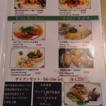 サイゴン・レストラン - 2015.5月 ランチメニュー