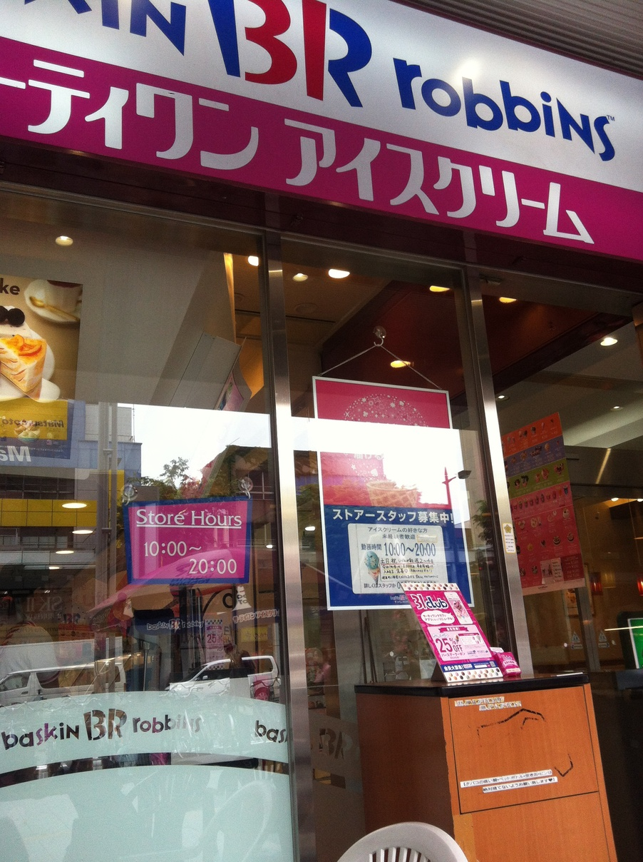 サーティワンアイスクリーム ザザシティ浜松店 name=