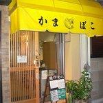 八尾蒲鉾 - お店の入口です。左前から撮りました。かまぼことかかれたシートがいいですよね~。
