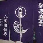 八尾蒲鉾 - お店の中にあった暖簾です。製造直売 八尾蒲鉾店 って書かれていますね。守口工場と天満店があったみたいですね。
