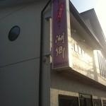 山田屋 製菓舗 -