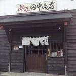麺屋 田中商店 - 歴史的風貌の入り口