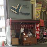 小椋商店 - 三和商店街の角にあります。上の看板は元の靴屋さんのまま。