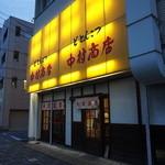 中村商店 - 2015.05 リニューアル前の外観