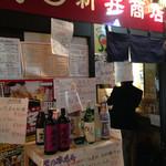 浦和新井商店 - ナカギンザセブン(浦和の横丁)にあります