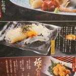 おたる政寿司 - メニュー