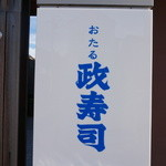 おたる政寿司 - 看板