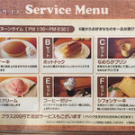 すばる珈琲店 - アフタヌーンサービス6種類